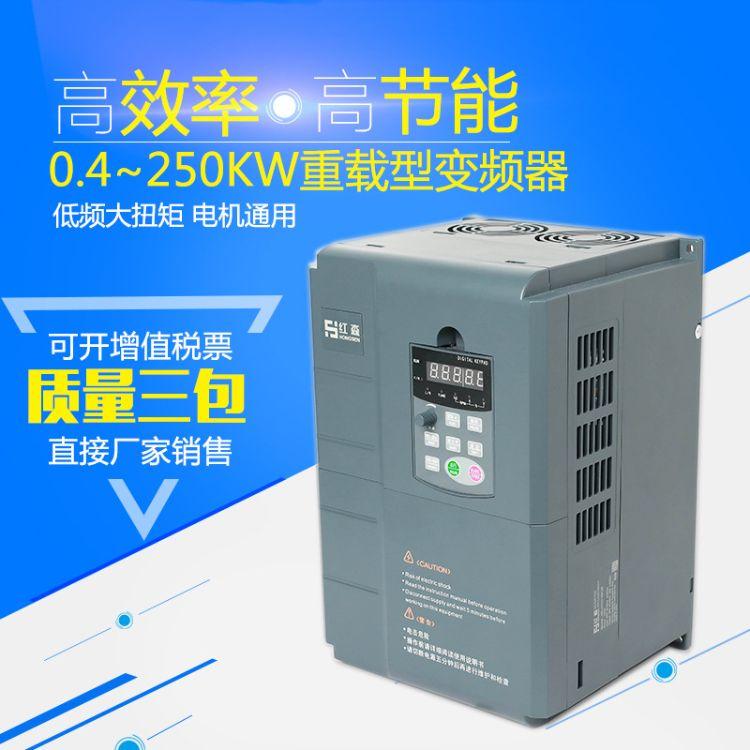 红森重载矢量型变频器 4kw5.5kw7.5kw11kw15kw 厂家直销品质保证