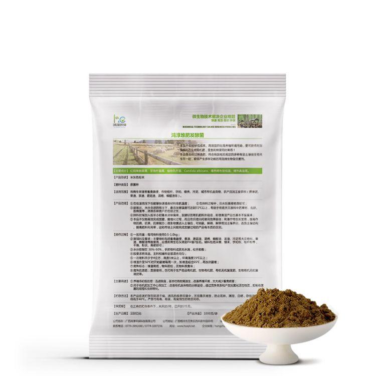 有机肥料农用发酵鸡粪羊粪农家肥制作有机肥发酵菌快速腐熟
