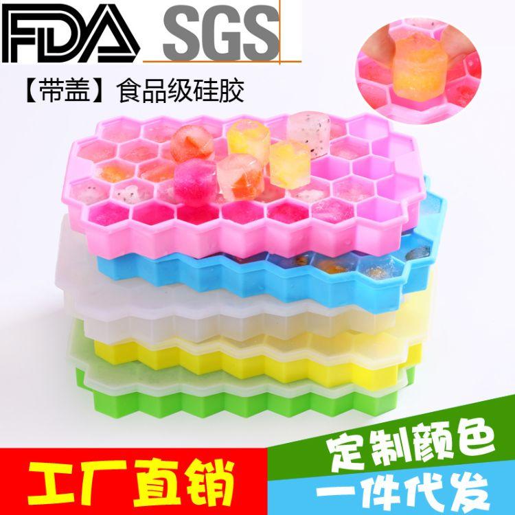 创意硅胶蜂窝磨具 37格冰格模具带盖子 ice mold烘焙工具厨房用品