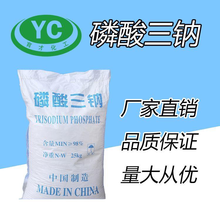 厂家直销磷酸三钠 工业级磷酸三钠 磷酸三钠98% 批发