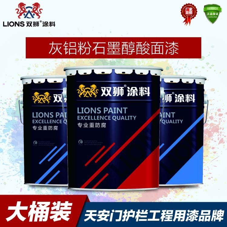 CM300灰铝粉石墨醇酸面漆 铁路设施护栏防腐油漆