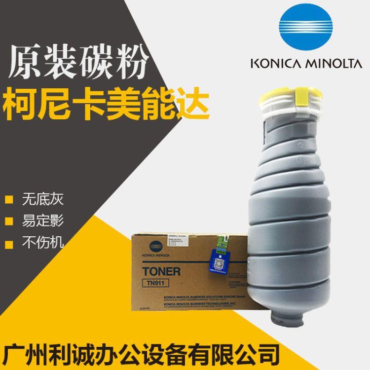 原装正品 柯尼卡美能达BH950 920墨粉 柯美TN911碳粉