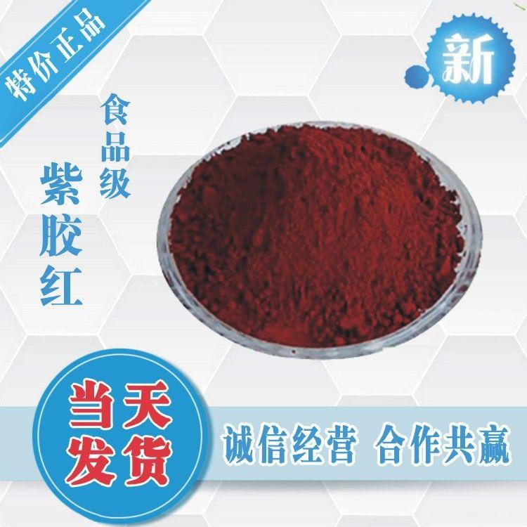 供应天然色素 水溶性紫胶红色素 (虫胶红色素)