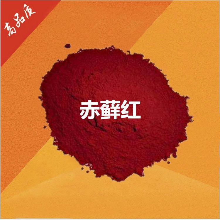 赤藓红 着色剂 现货供应 食品添加剂 赤藓红 品质保证