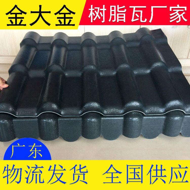 苏州供应 优质合成树脂瓦 新型材料合成树脂瓦 防潮防腐树脂瓦