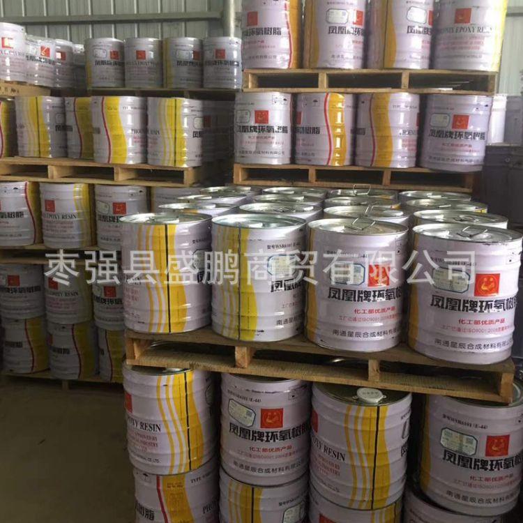 环氧树脂 树脂 防腐耐酸碱树脂 巴陵牌环氧树脂