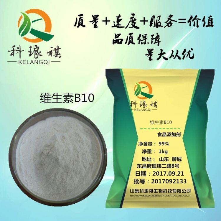 维生素B10 食品级 营养强化剂 维生素B10饲料级 维生素R 营养强化