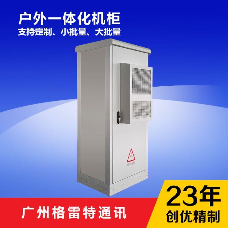 厂家直销 户外一体化机柜 环保机柜 铁塔机柜  空调机柜