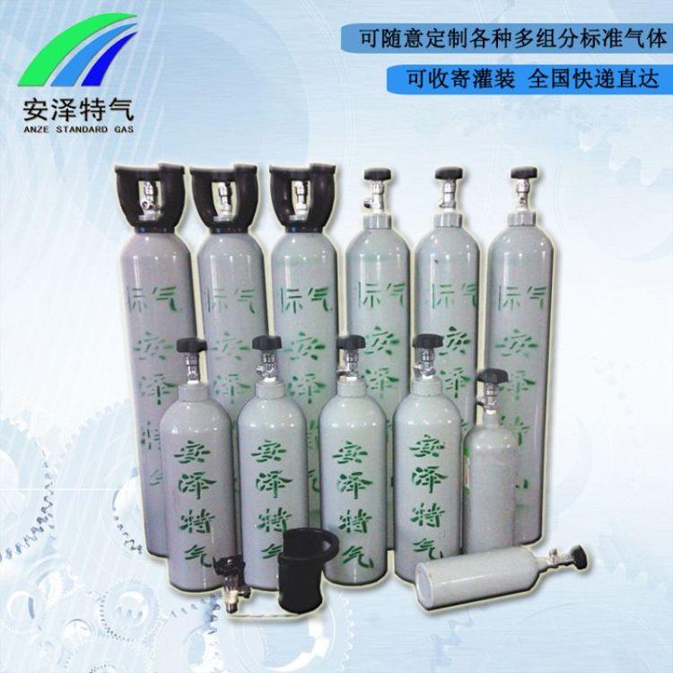 烟气在线监测用标准气  医疗卫生标准气  标准混合气体