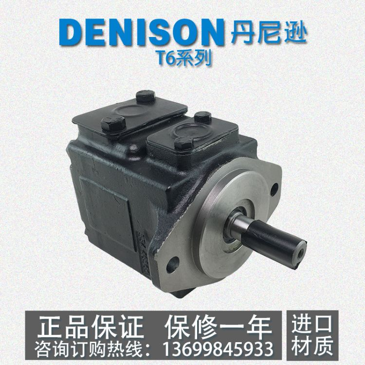 丹尼逊油泵DENISON叶片泵T6C 003 008 012 025 1R02/1R03/ AB1B5