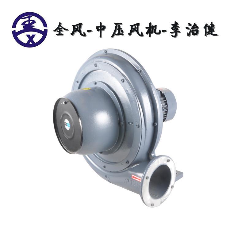全风蜗牛式离心中压鼓风机选型工业热水炉燃烧机专用鼓风机CX-150