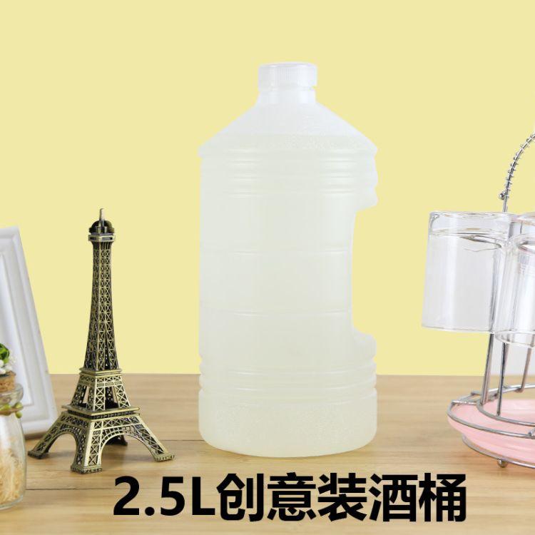 工厂直销 酒壶 塑料壶 黄酒瓶 油壶 塑料瓶2.5升 5斤圆桶密封2.5L