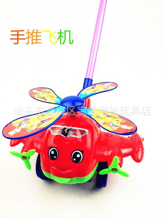 婴幼儿学步手推飞机 手推龙虾小黄人小章鱼学步玩具手推单杆直销