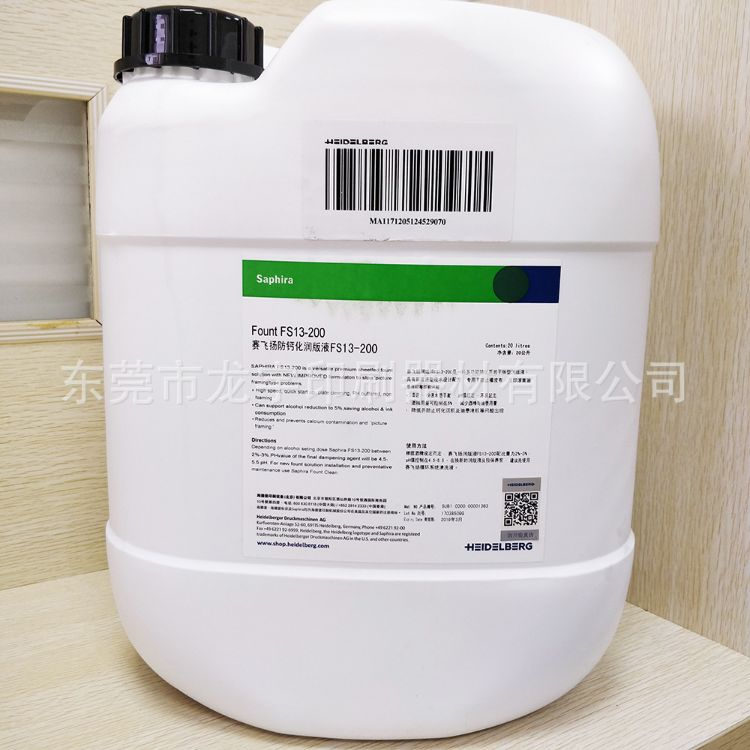 赛飞扬防钙化润版液FS13-200