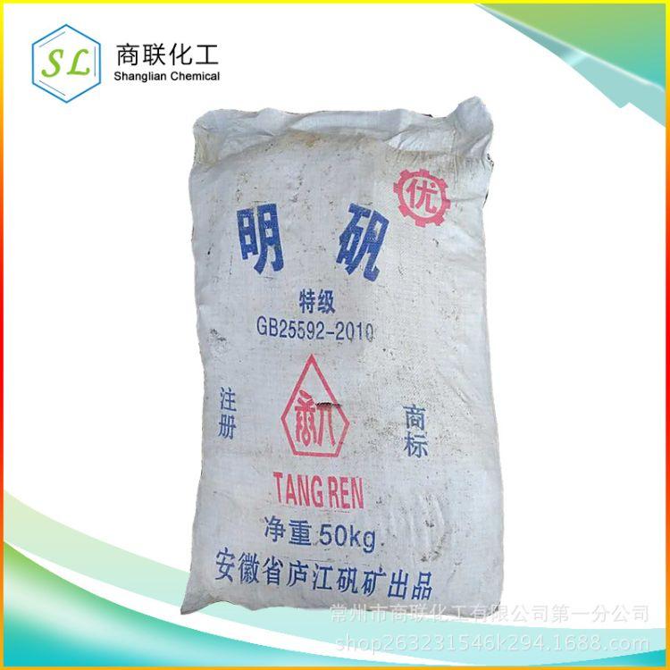 明矾 硫酸铝钾 水处理 工业级  江苏常州 浙江 安徽 上海