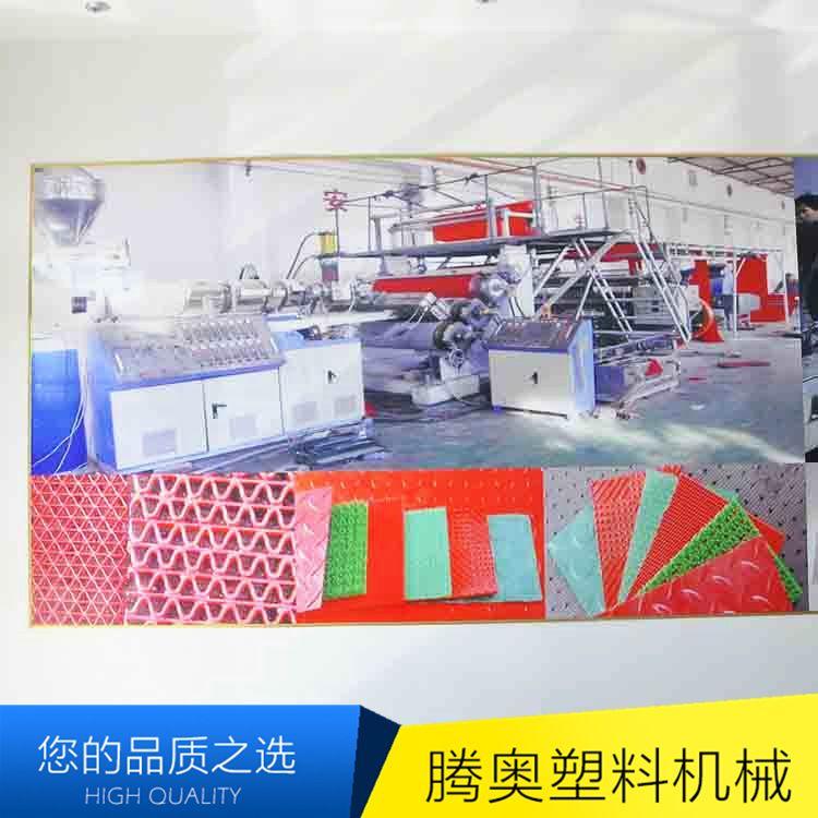 生产供应 塑料地垫防滑垫/PVC复合地垫生产线欢迎咨询[图]