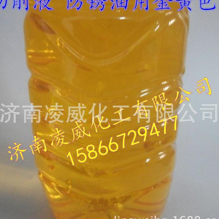 厂家直销切削液防锈剂用黄色素 金黄色素 水溶性色素 颜色