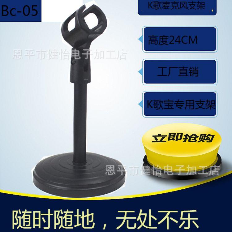 厂家直销台式K歌宝麦克风话筒支架 网络K歌 多功能桌面话筒支架