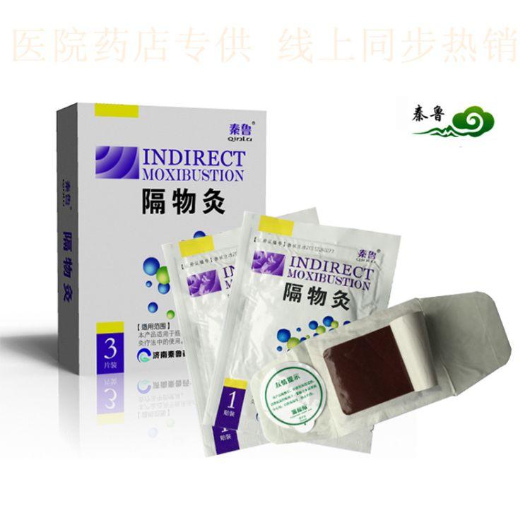 秦鲁隔物灸代理 隔物灸批发 永磁片缓释热垫隔物灸定制