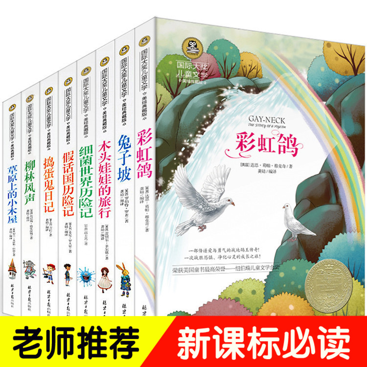 国际大奖彩虹鸽儿童文学小说套装8册 捣蛋鬼日记兔坡草原上的