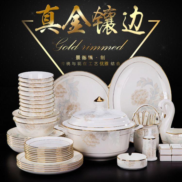 景德镇骨瓷餐具套装中式陶瓷真金碗碟盘家用日式盘子韩式碗筷组合
