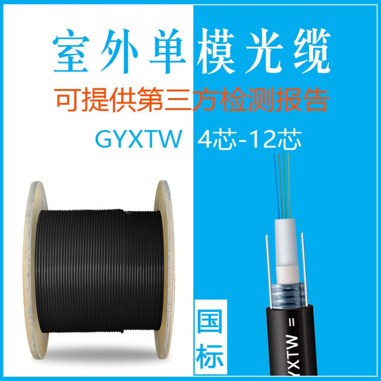 4芯室外单模光缆 中心束管式铠装 GYXTW-04B1.3  国标 厂家直销