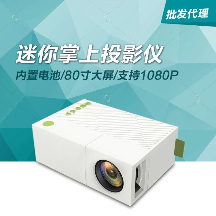 新款YG310家用投影仪 LED迷你微型投影机手持掌上投影厂家批发