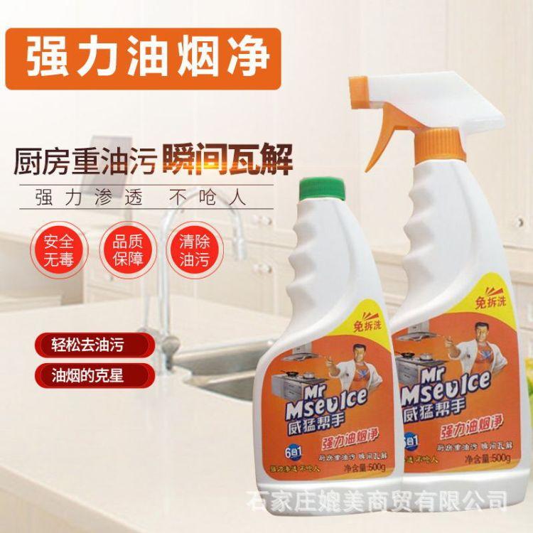 厂家直销批发享洗油烟净 厨房清洁剂油污净重油污净整箱量大优惠