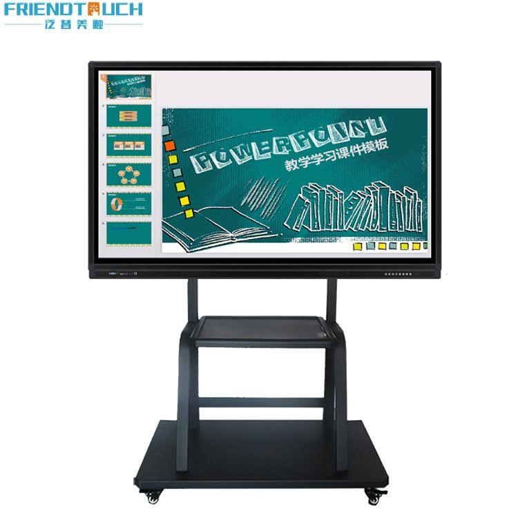 教学触摸一体机高清大屏显示电子白板高效会议一体机触摸屏一体机