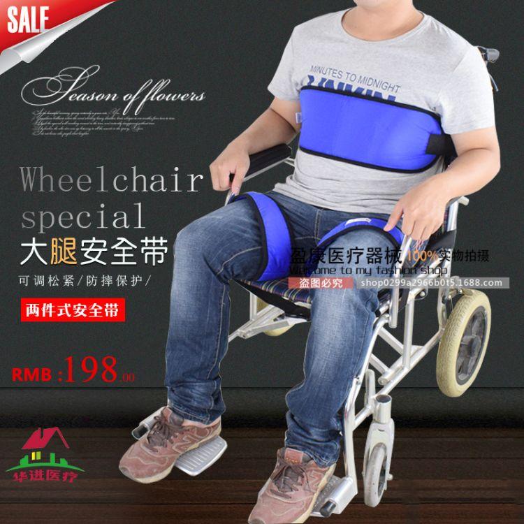 轮椅安全带 大腿安全带 腿部安全带医用安全带 轮椅防滑带防跌倒