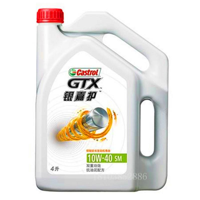 批发 嘉实多机油银嘉护10W-40汽油机油 SM级汽车发动机润滑油4L