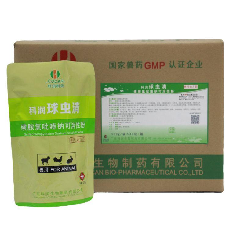 广东科润 生产厂家 可溶性粉 黄安氯吡嗪钠