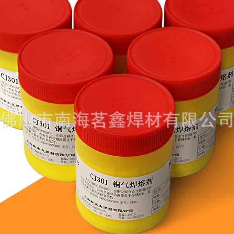 飞机牌CJ301铜气焊熔剂QJ302银纤焊剂