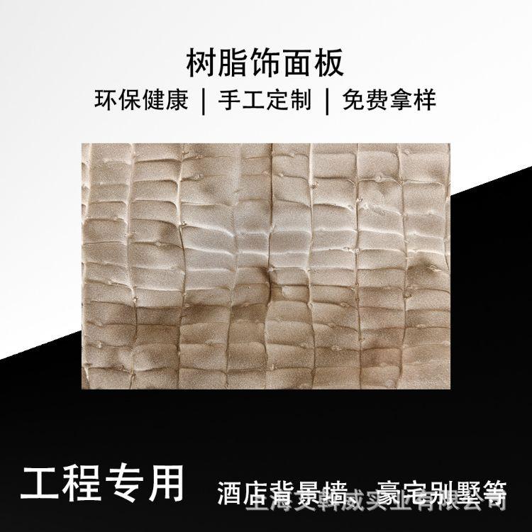 树脂密度板|mix树脂板|环保树脂板|特殊树脂板|特殊图案树脂
