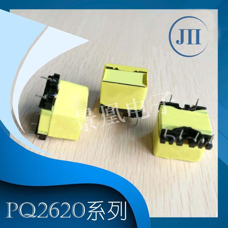 厂家直销优质PQ2620高频变压器可定制-定做