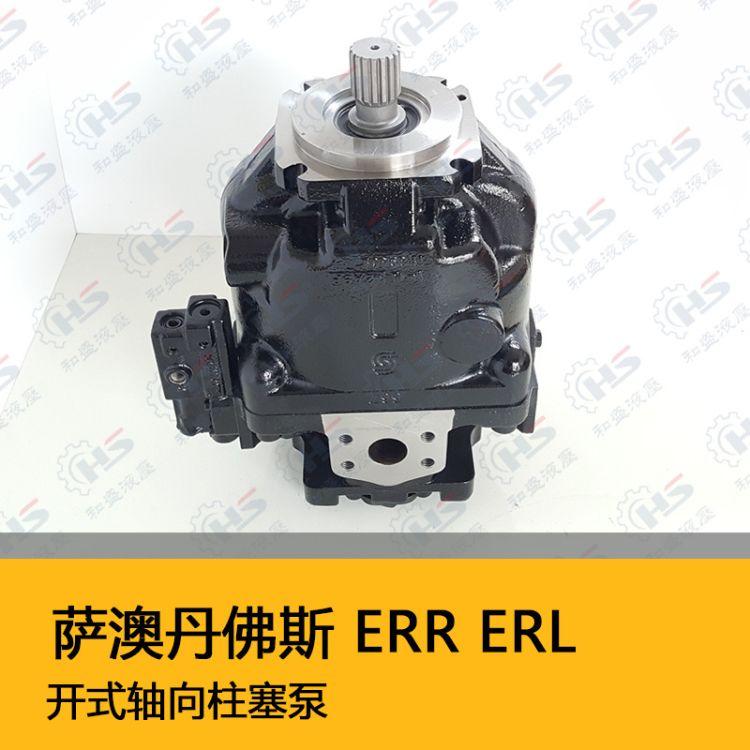 美国sauer-danfoss液压泵 马达 ERR100 萨澳丹佛斯油泵 ERL100