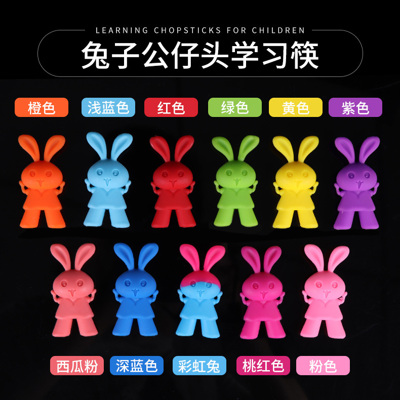 单色硅胶卡通兔子公仔头 鸡翅木儿童学习筷 练习筷配套用品