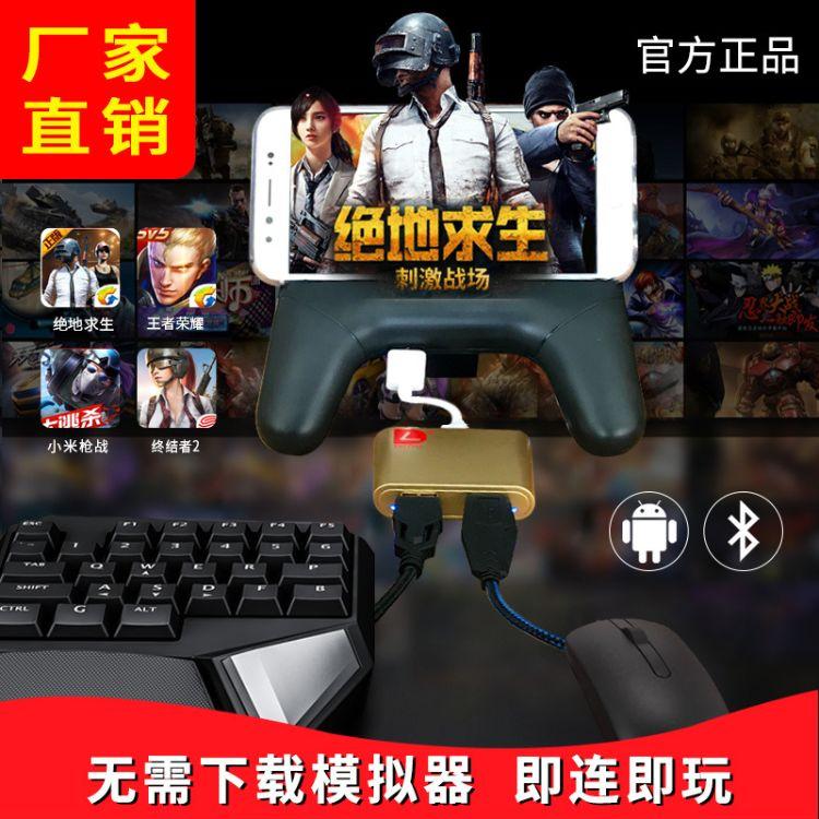 吃鸡神器枪神王座手机手游刺激战场键鼠转换器游戏手柄厂家直销