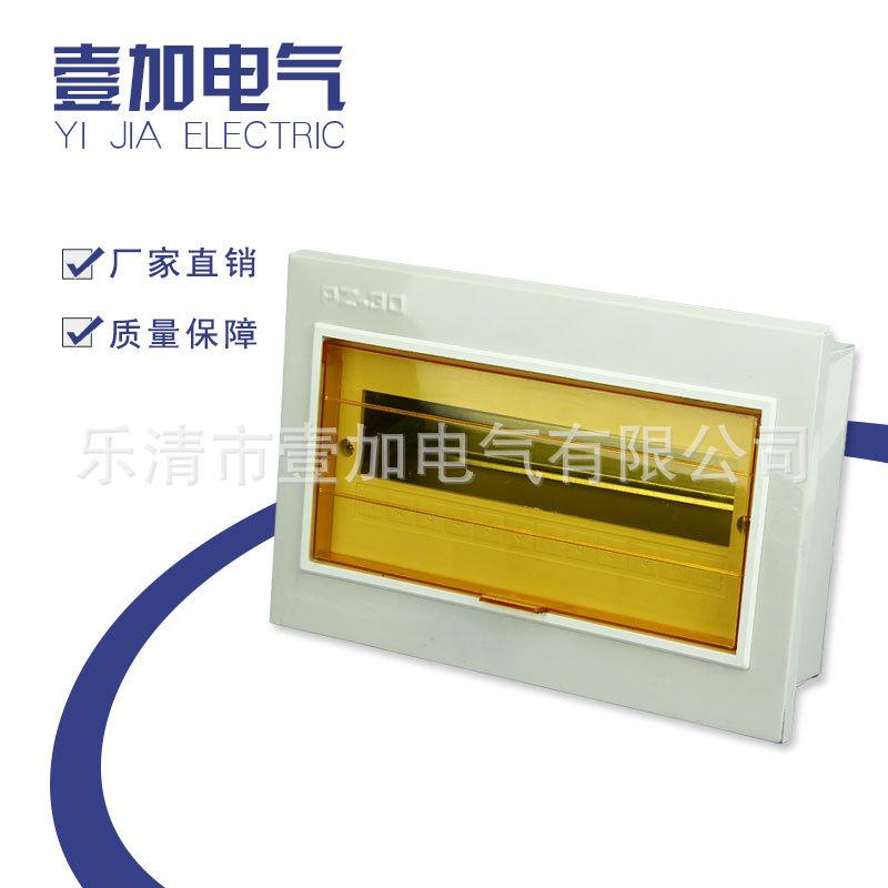 壹加电气 回路箱户内配电箱 低压照明箱 家用电表箱 PZ30配电箱