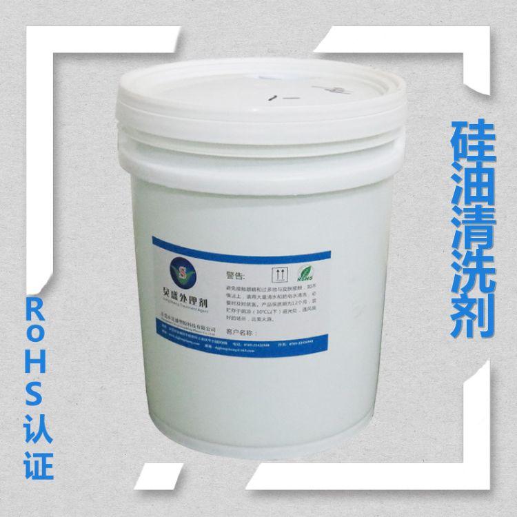 如何清洗硅油 橡胶手套硅油去除剂 硅油清洗剂 塑胶表面硅油清洁