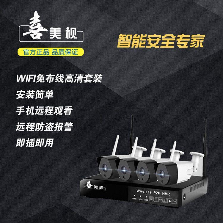 100万高清网络摄像头安防监控摄像头无线摄像头wifi监控设备套装