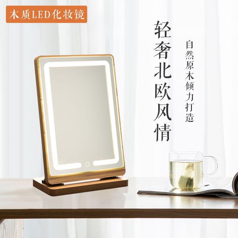 LED化妆镜木质LED带灯智能美妆镜智能台式梳妆镜
