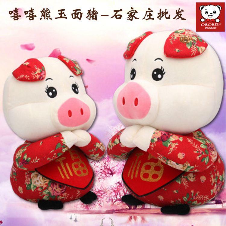 嘻嘻熊生肖玩偶、猪年吉祥物、年会吉祥物、玉面猪、石家庄批发