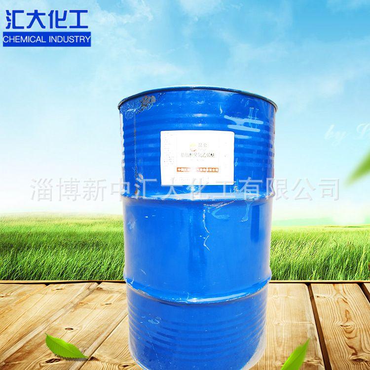 厂家供应乳化剂脂肪醇聚氧乙烯醚AEO-9 活性剂