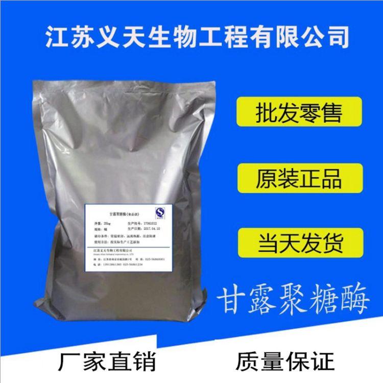 批发销售 食品级 甘露聚糖酶 酶制剂 品质保障 量大从优