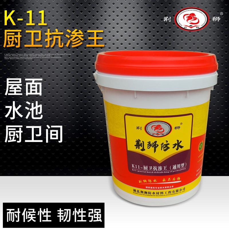 厂家供应 荆狮牌K11-厨卫抗漏王通用型厨房卫生间防水堵漏涂料