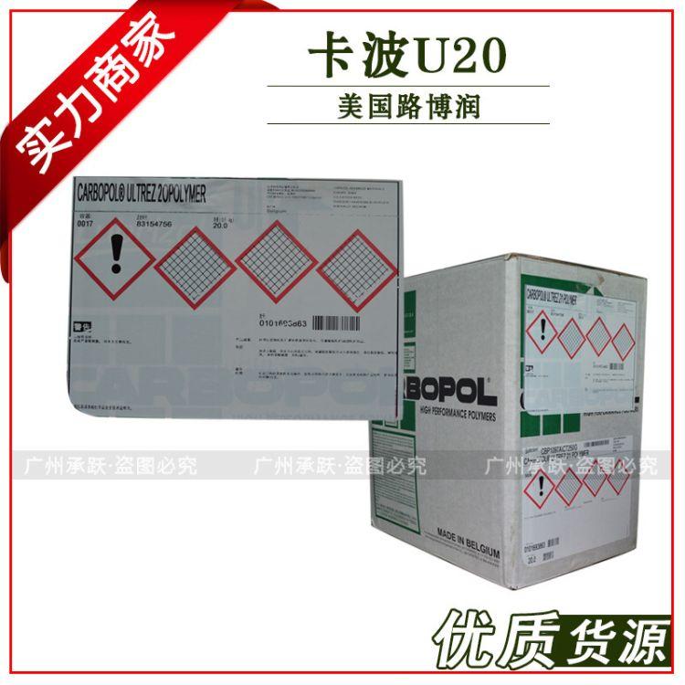 卡波U20 Carbopol Ultrez20聚合物增稠表面活性剂1KG