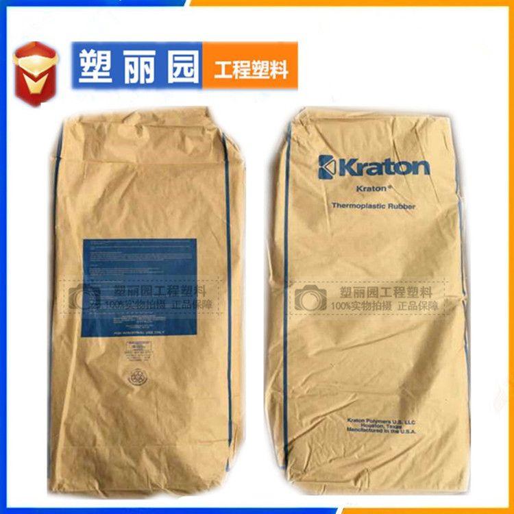 SEBS 美国科腾 G1726  粘接剂 增粘剂 密封剂 塑料改性