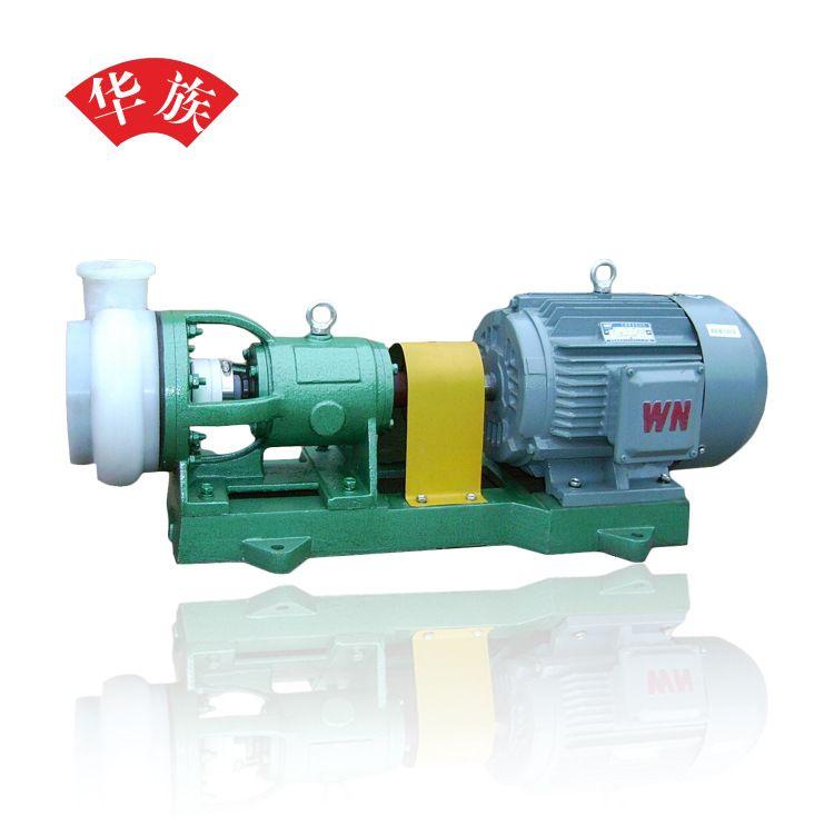 直销FSB-L系列氟塑料增强合金离心泵 氟塑料化工泵 耐腐蚀泵