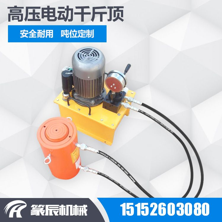 厂家直销 200吨同步液压千斤顶 200T分离式电动千斤顶 多种规格